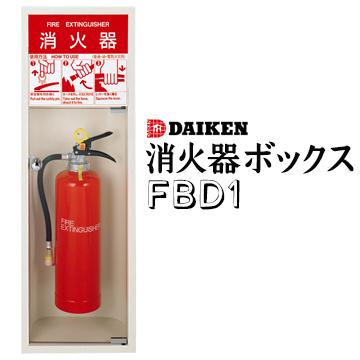 ダイケン 消火器ボックス FBD1 全埋込型扉付き スチール製 消火器置き サポート 消防法設置