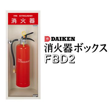 ダイケン DAIKEN 消火器ボックス FBD2全埋込型扉付き スチール製消火器置き 消火器サポート 消防法設置