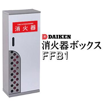 【ポイントUP祭】ダイケン 消火器ボックス FFB1型 据置型 ボックスタイプ 消火器置き 消火器サポート 消防法設置