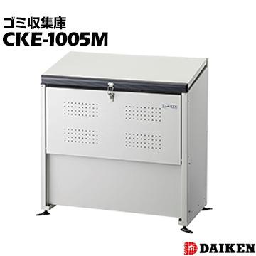 ダイケン クリーンストッカー 組み立て式 CKE-1005簡単組み立て式