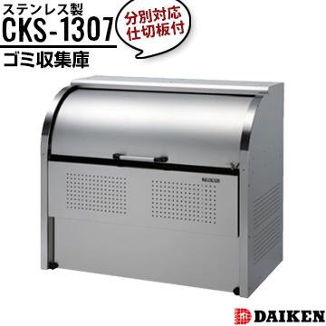 ダイケン クリーンストッカー CKS-1307横1300×高さ1160×奥行750mmゴミ収集庫 ステンレス製 分別対応 仕切りあり