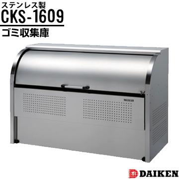 ダイケン クリーンストッカー CKS-1609横1650×高さ1160×奥行900mm組立式 サビに強いステンレスタイプゴミ収集庫 ステンレス製 仕切りなし