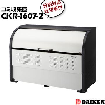 ダイケン クリーンストッカー CKR-1607-2横1650×高さ1160×奥行750mm間口1650mm高耐食溶融めっき鋼板製 アパート用 ゴミ収集庫 分別対応