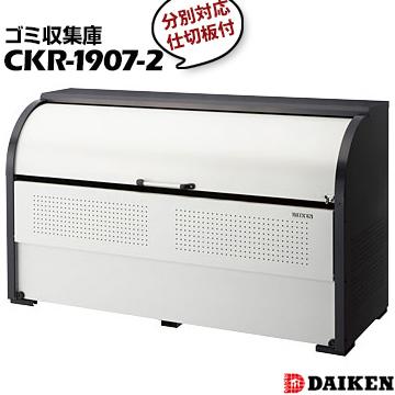 ダイケン クリーンストッカー CKR-1907-2横1950×高さ1160×奥行750mm間口1950mm高耐食溶融めっき鋼板製 アパート用 ゴミ収集庫 分別対応