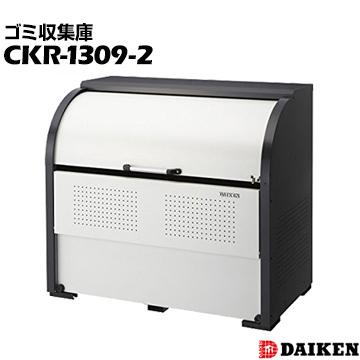 ダイケン クリーンストッカー CKR-1309-2横1300×高さ1160×奥行900mm高耐食溶融めっき鋼板製 アパート用 ゴミ収集庫 仕切りなし