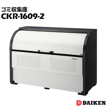 ダイケン クリーンストッカー CKR-1609-2横1650×高さ1160×奥行900mm高耐食溶融めっき鋼板製 アパート用 ゴミ収集庫 仕切りなし