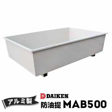 ホームタンク関連商品 防油堤 アルミ製 500型 MAB500 容量:約606Lダイケン ホームタンクシリーズ 灯油 ボイラー設置