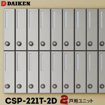ダイケン DAIKEN ポステック 集合ポストCSP-221T-2D2戸一体型を1台縦型前入れ 後ろ出し