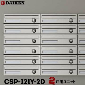 ダイケン DAIKEN ポステック 集合ポストCSP-121Y-2D2戸一体型を1台横型前入れ 前出し