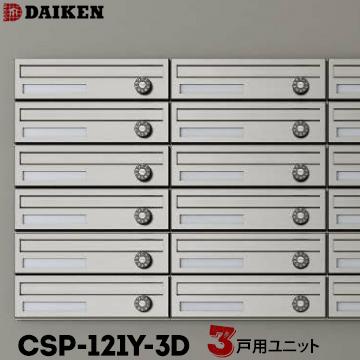 ダイケン DAIKEN ポステック 集合ポストCSP-121Y-3D3戸一体型を1台横型前入れ 前出し