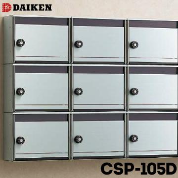 ポステック 集合ポスト 薄型 CSP-105D (1戸用1個)ダイケン DAIKEN 郵便受け 郵便ポスト 集合住宅 マンション アパート 屋内 メールBOX ボックス ステンレス
