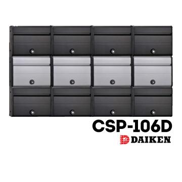 ダイケン DAIKEN ポステック 集合ポストCSP-106D1台シルバー/ブラック防滴仕様