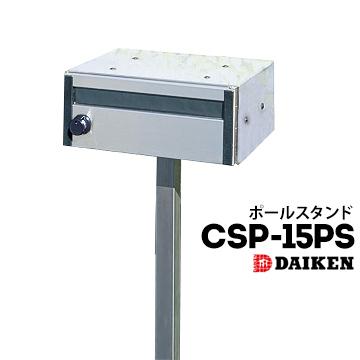 ダイケン DAIKEN ポステックCSP-15PSポールスタンド 【CSP-15型専用】