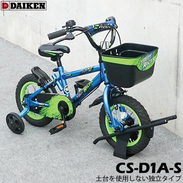 ダイケン DIKEN サイクルスタンド CS-D1A-S独立式スタンド1台施工場所に合わせて自由に設置可能