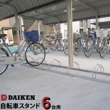 ダイケン 自転車スタンド 6台用 CS-M6型 400mmピッチ CS-ML6型 600mmピッチ 前輪差し込み式 駐輪場 駐輪 スタンド 自転車立て サイクル 自転車置き場 サイクルガレージ