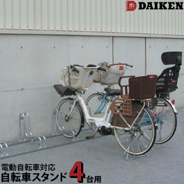 ダイケン DAIKEN 自転車スタンド電動自転車対応 4台用CS-G4型 400mmピッチCS-GL4型 600mmピッチ駐輪場 サイクルスタンド 自転車立て 自転車ラック 自転車置き場 サイクルガレージ