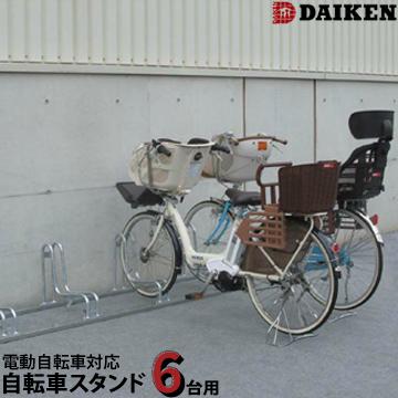 ダイケン 自転車スタンド 電動自転車対応 6台用 CS-G6型 400mmピッチ CS-GL6型 600mmピッチ 駐輪場 駐輪 スタンド 自転車立て サイクル 自転車置き場 サイクルガレージ
