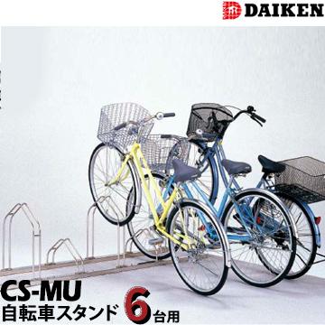 ダイケン DAIKEN 自転車スタンド前輪差し込み式 6台用CS-MU6型 ステンレス製駐輪場 サイクルスタンド 自転車立て 自転車ラック 自転車置き場 サイクルガレージ