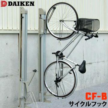 【ポイントUP祭】ダイケン 自転車スタンド 垂直吊り下げ式 CF-B型 サイクルフック 自転車 スタンド 置き場 駐輪場 駐輪スタンド 自転車立て サイクル 自転車置き場 サイクルガレージ
