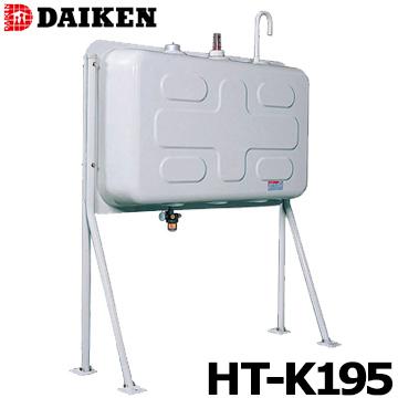 ダイケン 屋外用ホームタンク HT-K195型 1台 灯油タンク 灯油 屋外 非常用 灯油ストーブ ストッカー 小出し ホームタンク