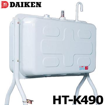 ダイケン ホームタンク HT-K490型 1台 灯油タンク 灯油 屋外 非常用 灯油ストーブ ストッカー 小出し ホームタンク