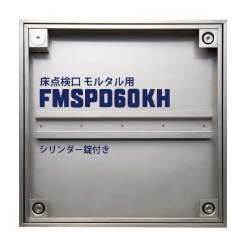 ダイケン DAIKEN 床点検口FSMPD60KH600×600mmステンレス製 防臭防水タイプ ハンドル付き モルタル用 シリンダー錠付き