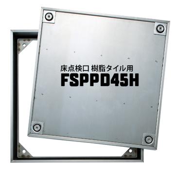 ダイケン DAIKEN 床点検口FSPPD45H450×450mmステンレス製 防臭防水タイプ ハンドル付き 樹脂タイル専用