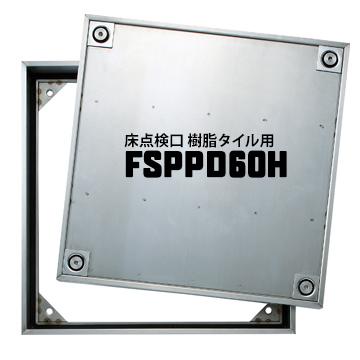 ダイケン DAIKEN 床点検口FSPPD60H600×600mmステンレス製 防臭防水タイプ ハンドル付き 樹脂タイル専用