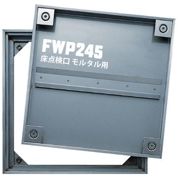 ダイケン DAIKEN 床点検口FWP245450×450mmステンレス製 防臭防水タイプ ハンドル付き モルタル用 上部止水式