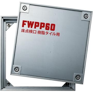 ダイケン DAIKEN 床点検口FWPP260600×600mmステンレス製 防臭防水タイプ ハンドル付き 樹脂タイル専用 上部止水式