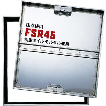 ダイケン DAIKEN 床点検口FSR45450×450mmステンレス製 モルタル用 樹脂タイル用 兼用タイプ