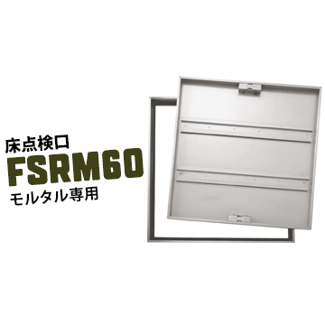 ダイケン DAIKEN 床点検口FSRM60600×600mmステンレス製 モルタル用