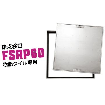 ダイケン DAIKEN 床点検口FSRP60600×600mmステンレス製 樹脂タイル用