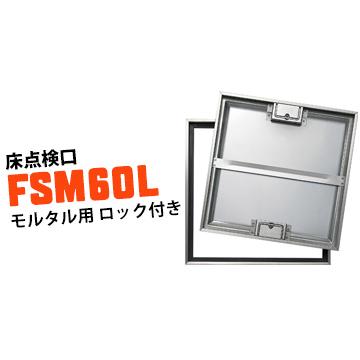 ダイケン DAIKEN 床点検口FSM60L600×600mmステンレス製 モルタル用 六角ネジの簡易ロック付き