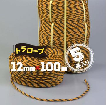トラロープ 12mm×100m 5巻 工事現場の仮設足場に!
