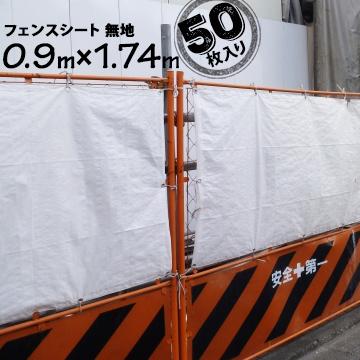 フェンスシート 無地0.9m×1.74m50枚紐なし