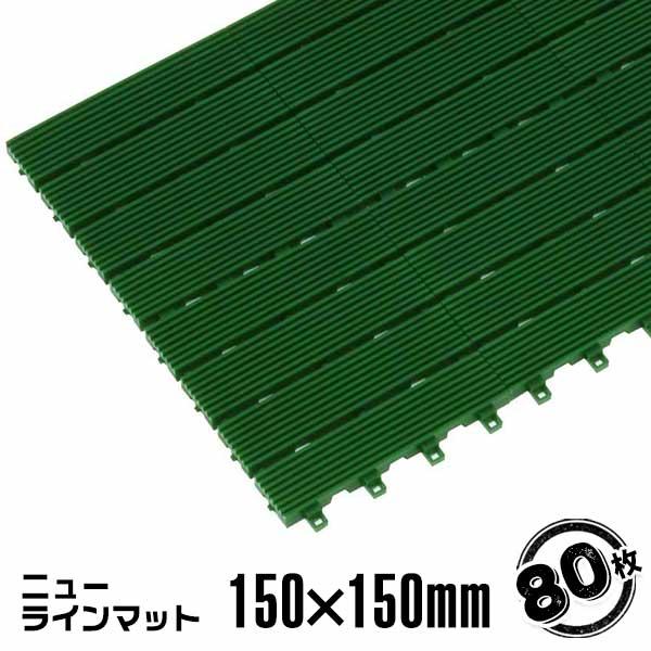 ニューラインマット (80枚セット)12mm×150mm×150mm工場 施設エントランス 雨水スリップ防止