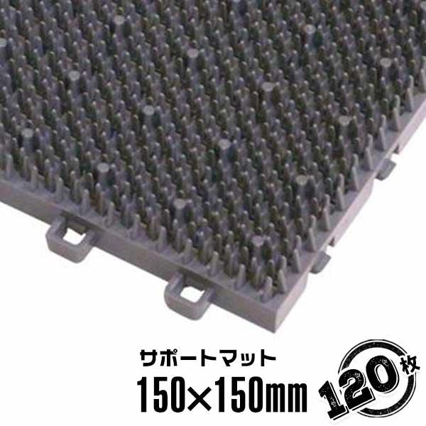サポートマット22mm×150mm×150mm(120枚セット)店舗エントランス ブラシ形状マット
