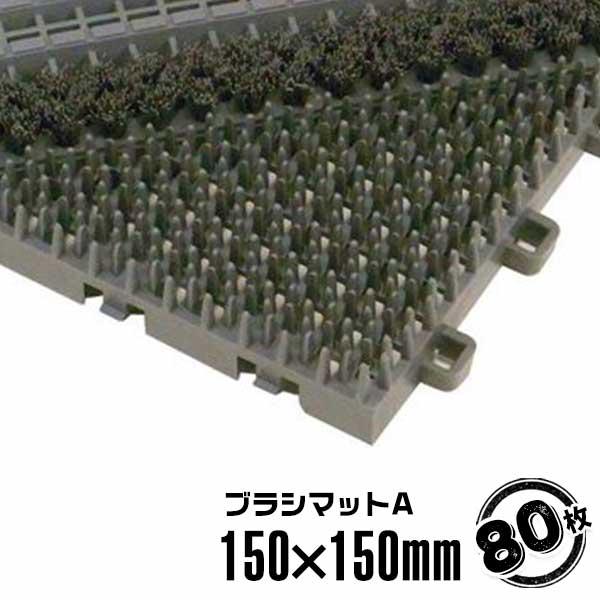 ブラシマットA25mm×150mm×150mm(80枚セット)店舗エントランス ブラシ形状マット