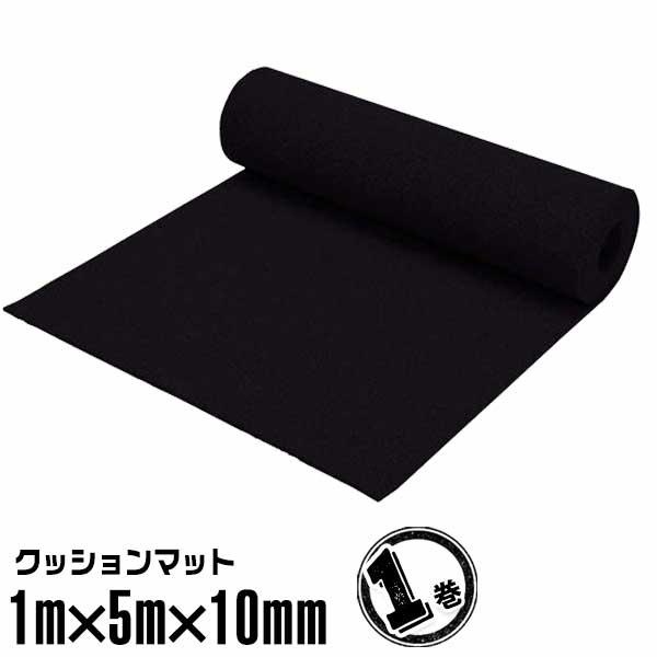 クッションマットブラック1m×5m×10mm(1巻)ゴムチップマット クッションマット 水回り ゴムマット