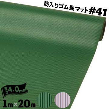 筋入りゴムマット #411m×20m×4mm(1巻)巻方向筋 B山ゴム ロールマット 作業通路保護