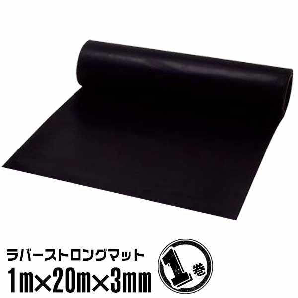 ラバーストロングマット #0311m×20m×3mm(1巻)