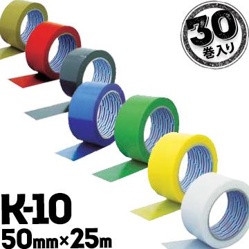 ダイヤテックス パイオランK-10 カラー50mm巾×25m30巻パイオランクロス粘着テープ 重梱包対応 水に強い 重ね貼り可能 梱包 引越 カラー布テープ