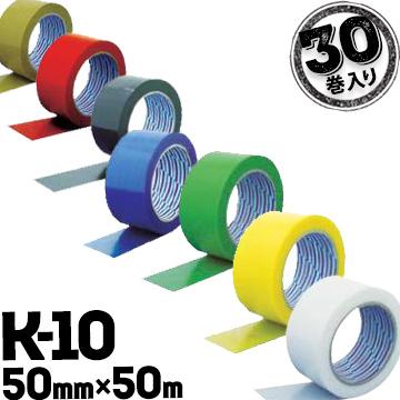 ダイヤテックス パイオランK-10 カラー50mm巾×50m30巻クロス粘着テープ 重梱包対応 水に強い 重ね貼り可能 梱包 引越 布テープ 全7色