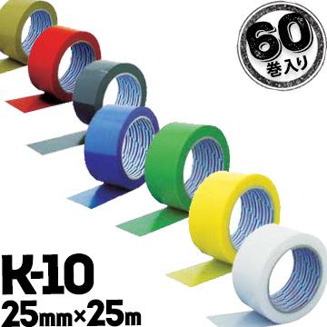 ダイヤテックス パイオランK-10 カラー25mm巾×25m60巻クロス粘着テープ 重梱包対応 水に強い 重ね貼り可能 梱包 引越 引越 引越 布テープ 全7色 7d9