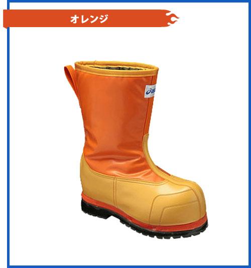 【ポイントUP祭】アシックス W-DX-2 FPB001 オレンジ 耐防寒仕様 長靴