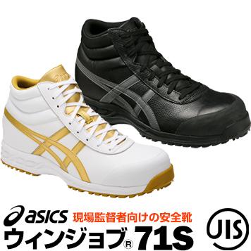 アシックス asics ウィンジョブ71S FFR71S 機械機器製造 建設 プロスニーカー 作業靴