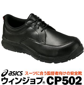 アシックス asics 作業靴 安全靴ウィンジョブ winjob CP502 FCP502管理 監督者用安全靴