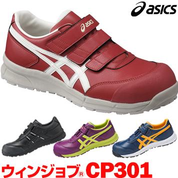 アシックス 作業靴 ウィンジョブ CP301 FCP301 配送 カーディーラー 車整備 建設 機械機器製造 プロスニーカー