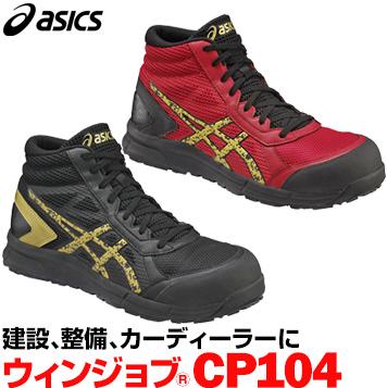 【法人様限定】【特別価格】アシックス asics 作業靴 安全靴ウィンジョブ winjob CP104 FCP104建設 カーディーラー 整備